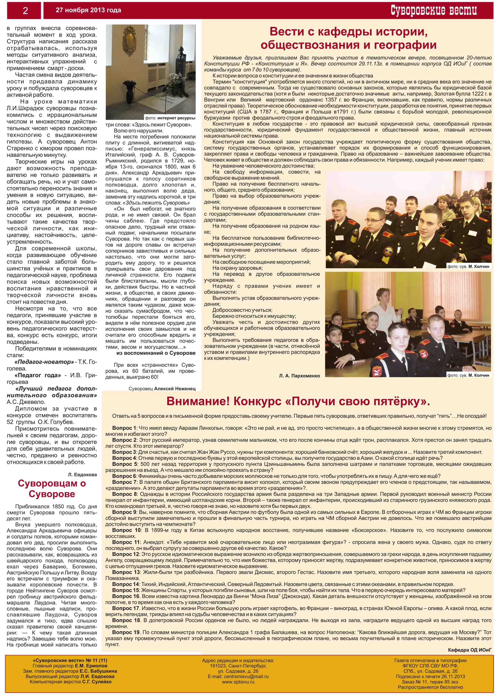 newsPaper_11.cdr