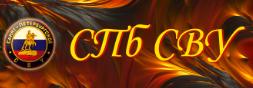 Официальный сайт СВУ