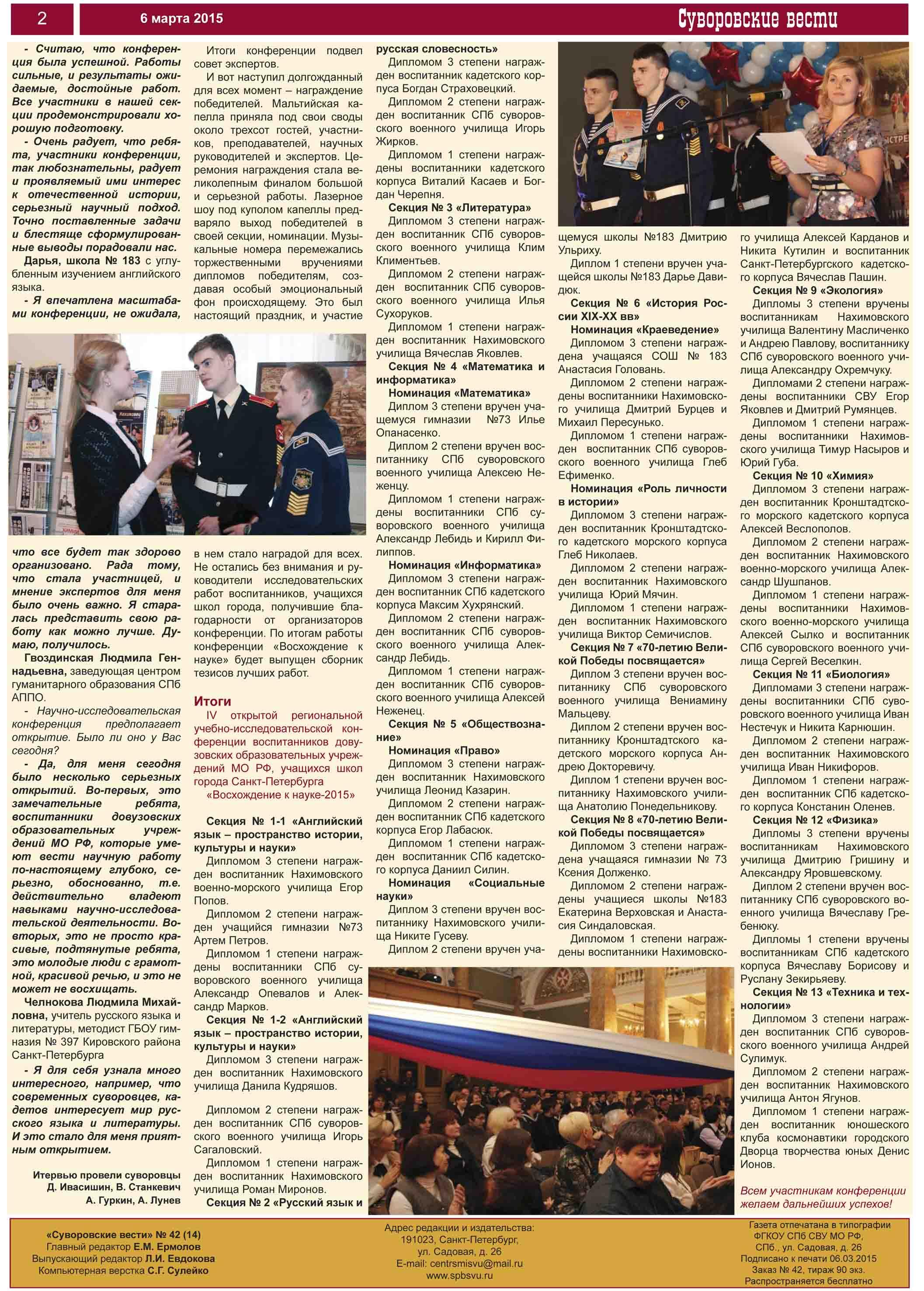 newsPaper_42.indd